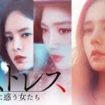 mqdefault 271 150x150 - 韓国ドラマ「ミストレス〜愛に惑う女たち〜」_予告 / Trailer.JP
