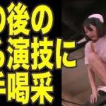 "mqdefault 278 150x150 - 新しい王様、武田玲奈がピンクのナースでの""ある演技""に拍手喝采!"
