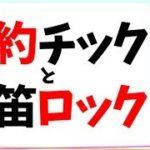 mqdefault 305 150x150 - 『節約チック』と『口笛ロック』(小瀧望&桐山照史)