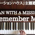mqdefault 361 150x150 - 🌱🎹【弾いてみた】「ラジエーションハウス~放射線科の診断レポート~」主題歌「Remember Me」/MAN WITH A MISSION(マンウィズアミッション)【ピアノ】