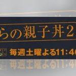 mqdefault 397 150x150 - 土曜ドラマ9 「神酒クリニックで乾杯を」 第2話 | BSテレ東