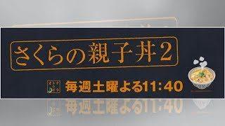 mqdefault 397 320x180 - さくらの親子丼2第8話(最終回)動画無料視聴フル見逃し配信&感想はこちら