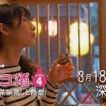 mqdefault 433 150x150 - 「ワカコ酒 Season4」 第11夜 | BSテレ東
