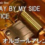 mqdefault 472 150x150 - STAY BY MY SIDE/TWICE【オルゴール】 (ドラマ「深夜のダメ恋図鑑」主題歌)