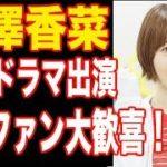 mqdefault 526 150x150 - 花澤香菜の実写ドラマ「名古屋行き最終列車2019」ファン大歓喜