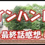 mqdefault 551 150x150 - 「インハンド」最終回感想。【グランドフィナーレ】コメントお待ちしております!!