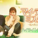 mqdefault 555 150x150 - 【公式】韓国ドラマ「マイ・ディア・ミスター ~私のおじさん~」ハイライト②