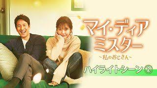 mqdefault 555 320x180 - 【公式】韓国ドラマ「マイ・ディア・ミスター ~私のおじさん~」ハイライト②