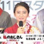 mqdefault 563 150x150 - 【岡田結実】連続ドラマ初主演!「私のおじさん~WATAOJI~」制作記者発表会見