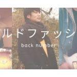 mqdefault 585 150x150 - オールドファッション/back number(ドラマ「大恋愛~僕を忘れる君と」主題歌)covered by CafeMoCHA