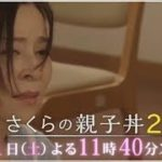 mqdefault 586 150x150 - さくらの親子丼2 初回(1話) 動画フル視聴見逃し配信 主演・真矢みき