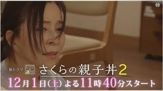 mqdefault 586 320x180 - さくらの親子丼2 初回(1話) 動画フル視聴見逃し配信 主演・真矢みき