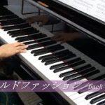 mqdefault 587 150x150 - オールドファッション/back number~金曜ドラマ『大恋愛~僕を忘れる君に』主題歌(ピアノソロ・歌詞付き)