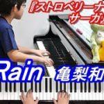 mqdefault 603 150x150 - 【10歳】Rain/亀梨和也/ドラマ『ストロベリーナイト・サーガ』主題歌