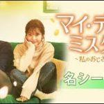 mqdefault 608 150x150 - 【公式】韓国ドラマ「マイ・ディア・ミスター ~私のおじさん~」名シーン③