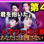 mqdefault 634 150x150 - 【ドラマ】『あなたには渡さない』がネットで総ツッコミ祭り!!ツッコミどころが多すぎ!!