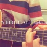 mqdefault 640 150x150 - HAPPY BIRTHDAY/back number (Covered by 嶺奈)ドラマ『初めて恋をした日に読む話』主題歌