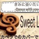 mqdefault 676 150x150 - 高橋一生/きみに会いたい-Dance with you-『東京独身男子』主題歌♪女性が歌う♪原曲キーフルcover♪