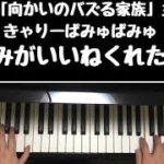 mqdefault 677 150x150 - 🌱🎹【弾いてみた】きみがいいねくれたら/きゃりーぱみゅぱみゅ/ドラマ「向かいのバズる家族」主題歌【ピアノ】