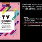 mqdefault 80 150x150 - 下町ロケット ~Main Theme~(ヤマハ エレクトーン曲集 公式)