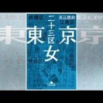 mqdefault 84 150x150 - 映画『孤高のメス』予告編