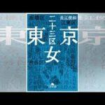 mqdefault 84 150x150 - 東京の女性たち23人の女性:東京で眠る「伝説の禁じられた事件」描かれた小説は、WOWOW - MANTANWEB(マンタン・ウェブ)