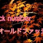 mqdefault 91 150x150 - back number / オールドファッション 【カラオケ/歌ってみた】