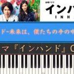 mqdefault 100 150x150 - ドラマ『インハンド(サントラ)』インハンド~未来は、僕たちの手の中にある~  Piano Cover
