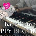 mqdefault 117 150x150 - back number「HAPPY BIRTHDAY」ピアノソロ【弾いてみた】/ ドラマ『初めて恋をした日に読む話』主題歌