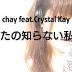 mqdefault 134 150x150 - ドラマ『あなたには渡さない』(主題歌) あなたの知らない私たち/chay feat. Crystal Kay【フル 歌詞付き】cover