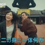mqdefault 136 150x150 - 【ドラマ25】日本ボロ宿紀行 第7話