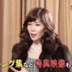 mqdefault 140 150x150 - ドラマ「後妻業」DVD 7月3日発売!(特典映像チラ見せ!)