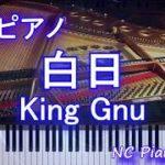 mqdefault 141 150x150 - 【超絶ピアノ】白日 King Gnu(ドラマ「イノセンス 冤罪弁護士」主題歌)【フル full】