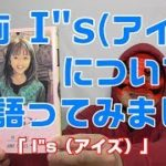 "mqdefault 161 150x150 - 【I""s(アイズ)】について語ってみました!"