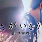 mqdefault 212 150x150 - 【女性が歌う】菅田将暉 - まちがいさがし (ドラマ『パーフェクトワールド』主題歌) なすお☆cover