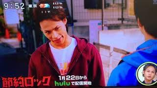 mqdefault 240 320x180 - シューイチ 上田くん節約ロック番宣