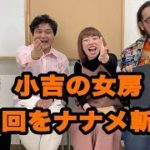 mqdefault 243 150x150 - 小吉の女房ナナメ斬り 第三回 の巻