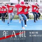 mqdefault 245 150x150 - 3年a組 Dance cover by BB21