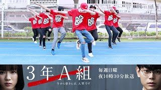 mqdefault 245 320x180 - 3年a組 Dance cover by BB21