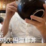 mqdefault 256 150x150 - 独身男のまったりごはん Vol.11 〜東京新橋駅で500円のワンコイン海鮮丼ランチグルメ(穴子とろろまぐろ丼)〜