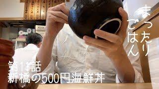 mqdefault 256 320x180 - 独身男のまったりごはん Vol.11 〜東京新橋駅で500円のワンコイン海鮮丼ランチグルメ(穴子とろろまぐろ丼)〜