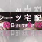 mqdefault 261 150x150 - フルーツ宅配便7話動画フル視聴見逃し配信【筧美和子出演】はこちら