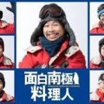 mqdefault 271 150x150 - 『面白南極料理人』を連ドラ化 浜野謙太主演のコメディー