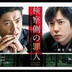 mqdefault 336 150x150 - 検察側の罪人 映画 フル NEW