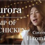 mqdefault 347 150x150 - 【女性カバー】Aurora(TBS系日曜ドラマ『グッドワイフ』主題歌) / BUMP OF CHICKEN -フル歌詞-