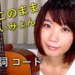 mqdefault 354 150x150 - 【歌詞 コード】ギター弾き語り「今夜このまま」あいみょん 獣になれない私たち主題歌/Yuka Guitar