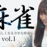 mqdefault 358 150x150 - #ひなちゅーぶ 麻雀vol 1