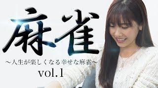 mqdefault 358 320x180 - #ひなちゅーぶ 麻雀vol 1