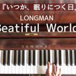 mqdefault 363 150x150 - 🌱🎹【弾いてみた】Beatiful World/LONGMAN/ドラマ『いつか、眠りにつく日』主題歌【ピアノ】