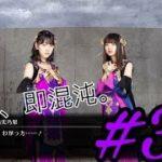 mqdefault 366 150x150 - 【乙女神楽#38】合流、即混沌。【乃木坂46ザンビ】